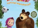Maşa ile Koca Ayı: Yepyeni Maceralar - Masha and the Bear 3